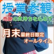 「月末感謝祭~授業参観~」04/23(月) 18:13 | まつど女学園のお得なニュース