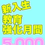 「新入生!!教育強化月間♥」09/20(木) 21:15 | まつど女学園のお得なニュース