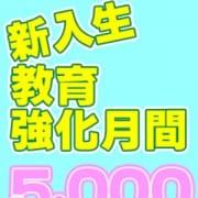 「新入生!!教育強化月間♥」11/19(火) 12:30 | まつど女学園のお得なニュース