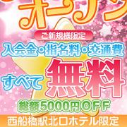 「★ご新規様キャンペーン★」07/23(日) 16:06 | 西船橋突撃奥様パックンチョのお得なニュース