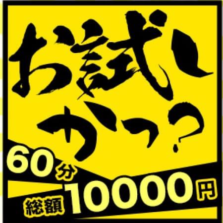 「★60分総額10000円★」02/12(月) 20:08 | 西船橋突撃奥様パックンチョのお得なニュース