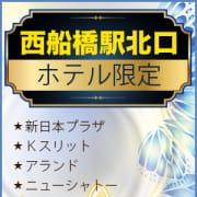 「新人続々入店中~♪」07/22(日) 22:15 | 西船橋突撃奥様パックンチョのお得なニュース
