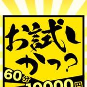 「ご新規様60分総額10000円!!」09/19(水) 16:00   西船橋突撃奥様パックンチョのお得なニュース