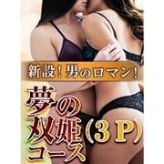 「新設!男のロマン!夢の双姫(3P)コース♪」01/23(土) 20:37 | 丸妻汁西船橋店のお得なニュース