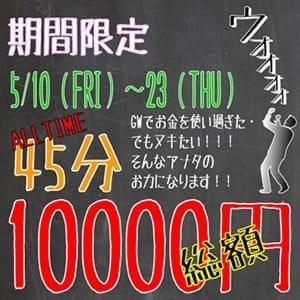 期間限定イベント | 船橋桃色クリスタル - 西船橋風俗