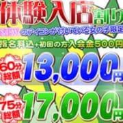 「体験入店割!!」11/15(木) 09:56 | 船橋桃色クリスタルのお得なニュース