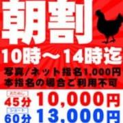 「激安!!◇早朝割引!◇」11/15(木) 09:56 | 船橋桃色クリスタルのお得なニュース
