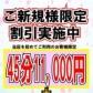 船橋桃色クリスタルの速報写真