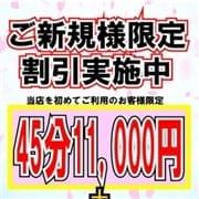 「~初回限定5000円割引券配布~ご新規様割引」05/12(火) 13:05 | 船橋桃色クリスタルのお得なニュース