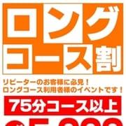「灼熱ロングコース割引♪」05/12(火) 14:05 | 船橋桃色クリスタルのお得なニュース