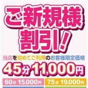 「ご新規様限定割引」07/23(木) 17:02 | 船橋桃色クリスタルのお得なニュース