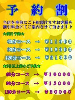 ♬予約割♬ | 熟姫竜宮城 - 西船橋風俗