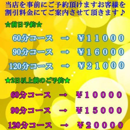 「【◆ご予約割引◆】」10/21(土) 21:51 | 熟姫竜宮城のお得なニュース