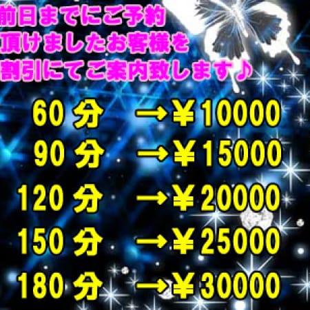 「【◆ご予約割引◆】」12/14(木) 23:20 | 熟姫竜宮城のお得なニュース