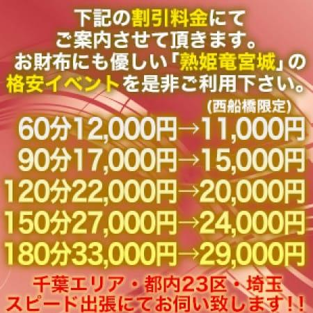 「◆お任せ(フリー)割引◆」12/12(火) 10:06 | 熟姫竜宮城のお得なニュース