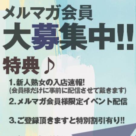 「★☆メルマガ会員登録割引★☆」12/14(木) 23:20 | 熟姫竜宮城のお得なニュース