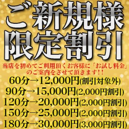 「【◆熟姫竜宮城 ご新規様限定割引◆】」02/22(木) 10:28 | 熟姫竜宮城のお得なニュース