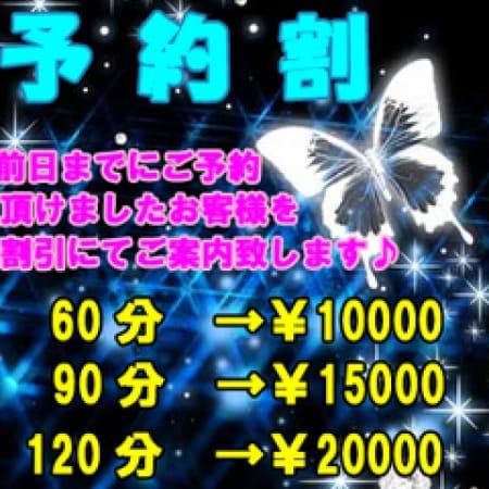 「【◆ご予約割引◆】」02/22(木) 10:28 | 熟姫竜宮城のお得なニュース