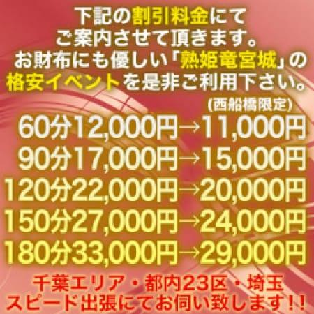 「◆お任せ(フリー)割引◆」02/22(木) 10:28 | 熟姫竜宮城のお得なニュース