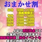 「◆お任せ(フリー)割引◆」05/26(土) 10:00 | 熟姫竜宮城のお得なニュース