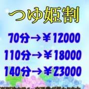 「【☆★つゆ姫割★☆】」06/19(火) 19:25 | 熟姫竜宮城のお得なニュース