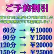 「【◆ご予約割引◆】」07/22(日) 12:33 | 熟姫竜宮城のお得なニュース