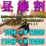 「【★☆昼 嬢 割★☆】」08/17(金) 16:35   熟姫竜宮城のお得なニュース