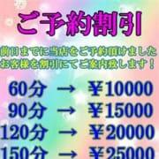 「【◆ご予約割引◆】」09/19(水) 04:50 | 熟姫竜宮城のお得なニュース