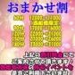 熟姫竜宮城の速報写真