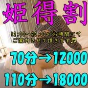 「【★☆姫 得 割★☆】」11/13(火) 13:56 | 熟姫竜宮城のお得なニュース