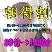 「【◆◇朝 姫 割◇◆】」11/13(火) 10:06 | 熟姫竜宮城のお得なニュース