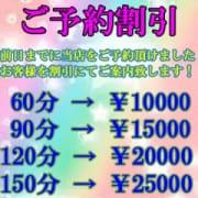 「【◆ご予約割引◆】」01/17(木) 12:38 | 熟姫竜宮城のお得なニュース