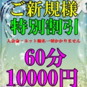 「【◆ご新規様限定割引◆】」01/17(木) 12:38 | 熟姫竜宮城のお得なニュース