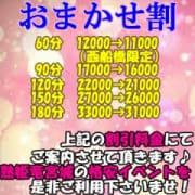 「◆お任せ(フリー)割引◆」01/17(木) 12:37 | 熟姫竜宮城のお得なニュース
