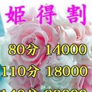 「【★☆姫 得 割★☆】」05/19(日) 16:22 | 熟姫竜宮城のお得なニュース