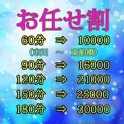 「◆お任せ(フリー)割引◆」08/09(日) 14:29 | 熟姫竜宮城のお得なニュース