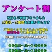 「 【◇◆アンケート割引◆◇】」08/09(日) 22:36 | 熟姫竜宮城のお得なニュース