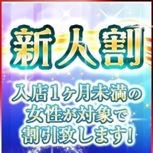 ◆新 人 割◆