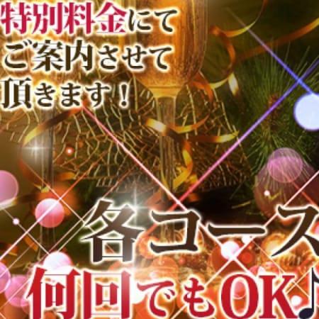 「【★おまかせ割★】」10/15(日) 10:12 | 安蜜姫のお得なニュース