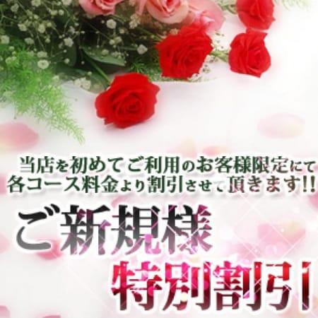 「【★☆ご新規様割引★☆】」05/19(土) 09:27 | 安蜜姫のお得なニュース