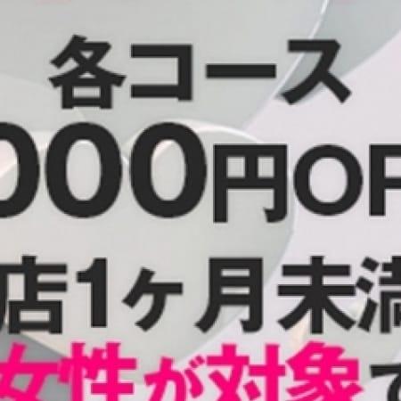 「◆新 人 割◆」09/21(木) 18:00   安蜜姫のお得なニュース
