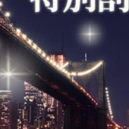「【◆安蜜姫 ご新規様限定割引◆】」12/17(日) 11:13 | 安蜜姫のお得なニュース