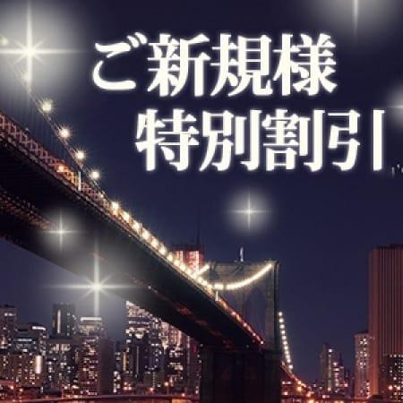 「【◆安蜜姫 ご新規様限定割引◆】」01/23(火) 19:32 | 安蜜姫のお得なニュース