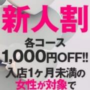 「◆新 人 割◆」07/17(火) 08:54 | 安蜜姫のお得なニュース