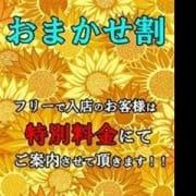 「【★フリー割★】」05/26(土) 04:00 | 安蜜姫のお得なニュース