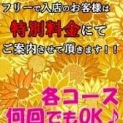 「【★おまかせ割★】」09/22(土) 10:06 | 安蜜姫のお得なニュース