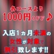 「◆新 人 割◆」09/22(土) 10:06 | 安蜜姫のお得なニュース