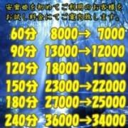 「【★☆ご新規様割引★☆】」09/22(土) 10:06 | 安蜜姫のお得なニュース