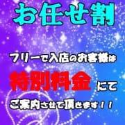 「【★おまかせ割★】」01/20(日) 09:07 | 安蜜姫のお得なニュース