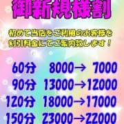 「【★☆ご新規様割引★☆】」01/20(日) 09:07 | 安蜜姫のお得なニュース